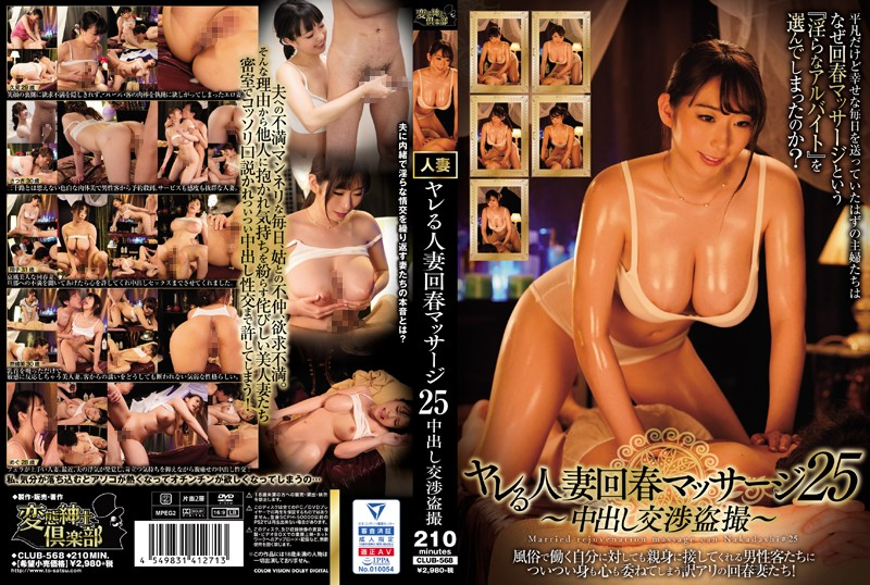 CLUB-568  A Fuckable Married Woman At A Rejuvenating Massage Parlor 25 Peeping In On Creampie Negotiations