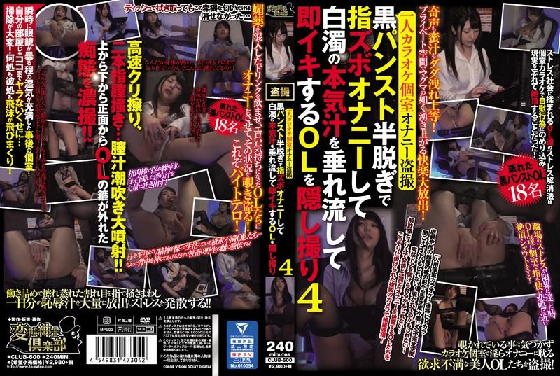 http://pics.dmm.co.jp/mono/movie/adult/club600/club600pl.jpg