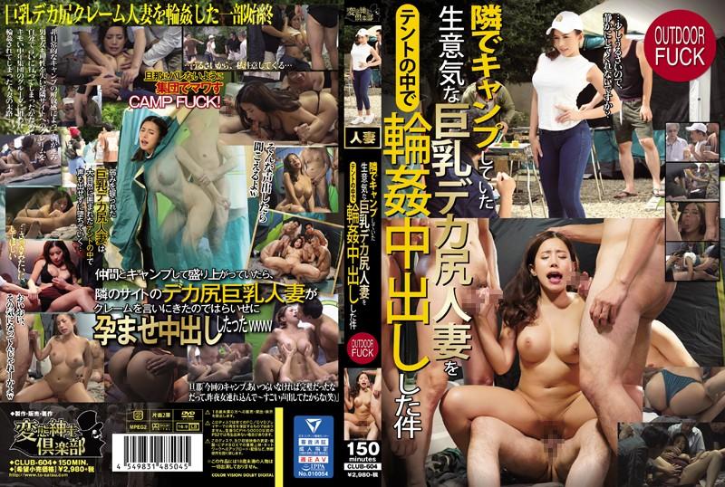 http://pics.dmm.co.jp/mono/movie/adult/club604/club604pl.jpg