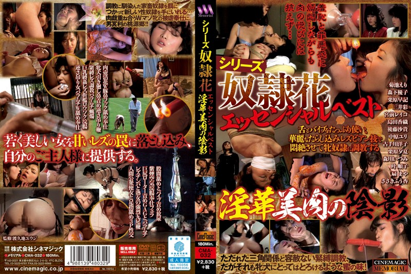 CMA-032 The Essential Best of The Series Slave Flowers
