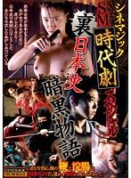 CMA-044 Cinemagic SM Era Drama Special Back Dark Story Japanese History
