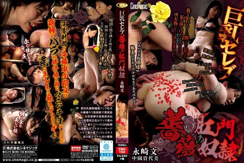 [CMC-152] 巨乳セレブ薔薇の肛門奴隷 SM 縛り 中園貴代美