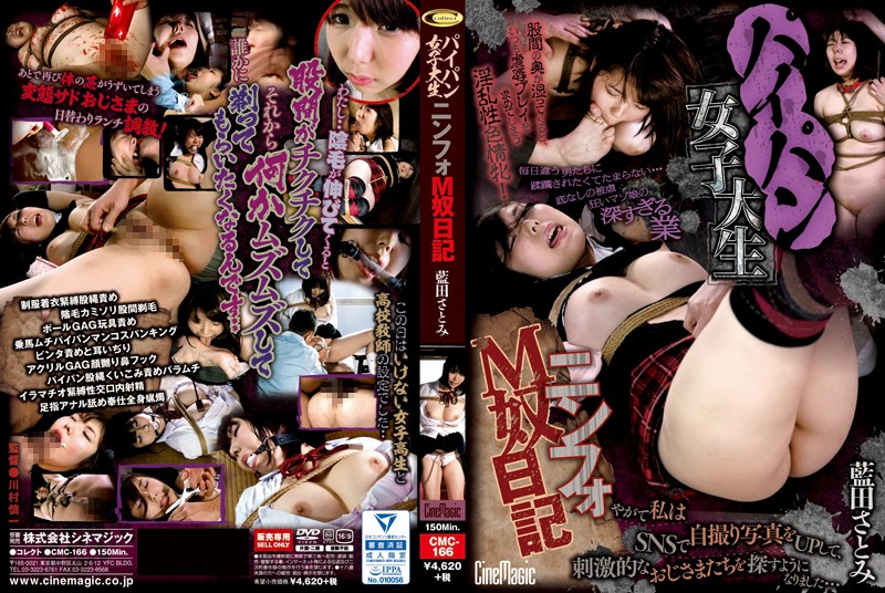 CMC-166 Shaved Female College Student Ninfo M Guy Diary Satomi Lantian
