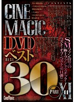 Cinemagic DVDベスト30 PartXIの画像