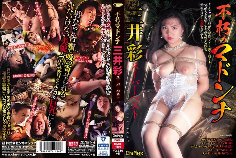 CMC-184 Enduring Madonna Mitsui Aya Super Best
