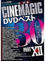 Cinemagic DVDベスト30 PartXII