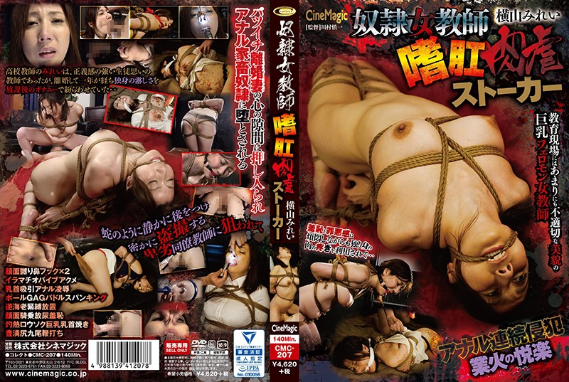 cmc-207-slave-female-teacher-analing-meat-abuse-stalker-mirei-yokoyama