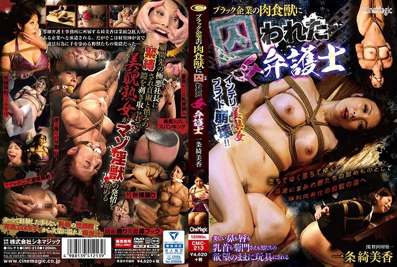 [CMC-213] ブラック企業の肉食獣に囚われた女弁護士 一条綺美香 縛り・緊縛 熟女 川村慎一 シネマジック