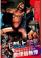 CMF-031 Screaming Gekokujo The School Villainy Woman Grade Chief Meat Urinal Miserably Iori Ryoko-14959