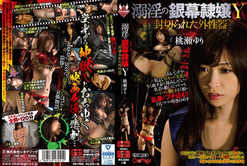 CMF-041 Silver Screen Slave Gal Y Films Released The External Genitalia Of Horny Yuri Momose