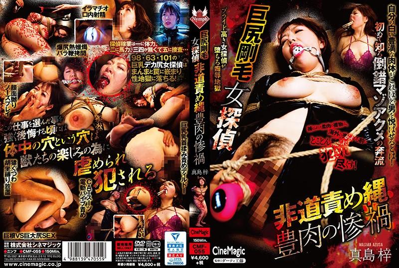 http://pics.dmm.co.jp/mono/movie/adult/cmf055so/cmf055sopl.jpg
