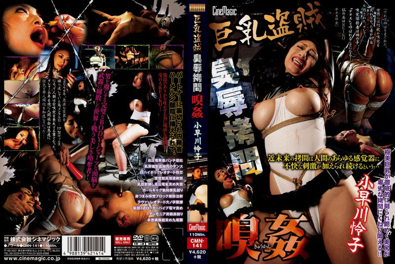 CMN-141 Big Thief Odor Rape Question Reiko Kobayakawa