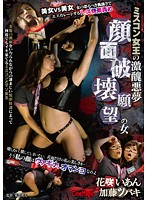 CMN-168 Woman Hanasaki Comfort Kato Camellia Super Ugly Dream Face Destruction Desire Of Beauty Pageant Queen