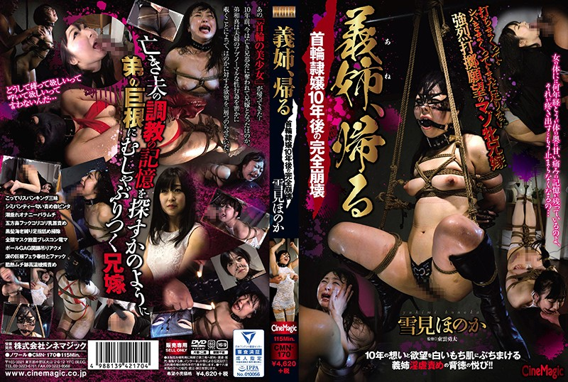 CMN-170 Sister-in-law, A Complete Collapse Yukimi Honoka Collar 隷嬢 After 10 Years To Return