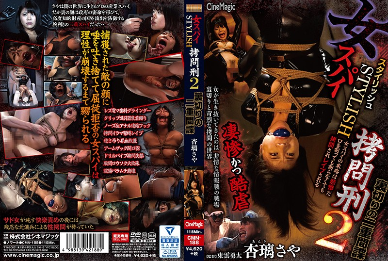 CMN-188 Woman Spy STYLISH Torture Penalty 2 Double Penetrant Of Betrayal An Apology Saya