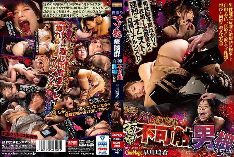 http://pics.dmm.co.jp/mono/movie/adult/cmn208so/cmn208sopl.jpg
