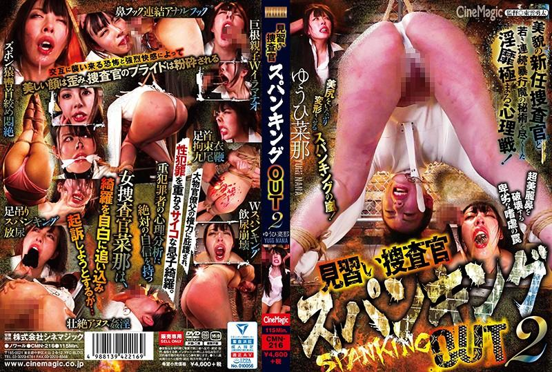 http://pics.dmm.co.jp/mono/movie/adult/cmn216so/cmn216sopl.jpg