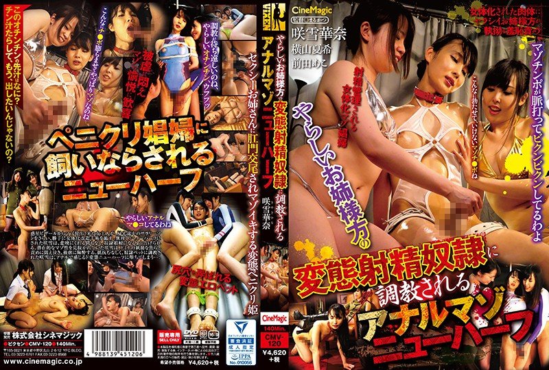 cmv-120-anatomo-shemale-taught-by-a-metamorphosis-ejaculation-slave-of-ecstatic-older-sisters