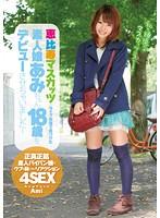 恵比寿マスカッツのライブ会場で見つけた素人娘あみちゃん18歳をデビューさせちゃいました!