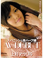 CND-006 - Avril Uesugi Daughter AV Debut Half Spanish System