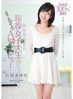 Shy Spree!Ishihara Step AV Debut Two Persons Active College Student Experience
