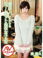 Image CND-026 AVDebut Active College Student Of The Shortcut To Byte Mah-jongg Parlor! Minato 莉久
