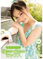 CND-043 Suzuki Kokonatsu - Truly Beautiful Girl First Time Having Intense Orgasms During Sex