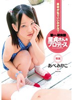 [CND-052] Is It OK If I'm Your First? Cherry Poppin' First Experiences Mikako Abe