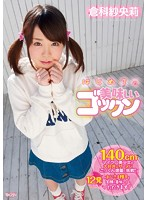 Image CND-095 Delicious Gokkun KURASHINA ShaHisashi莉 For The First Time