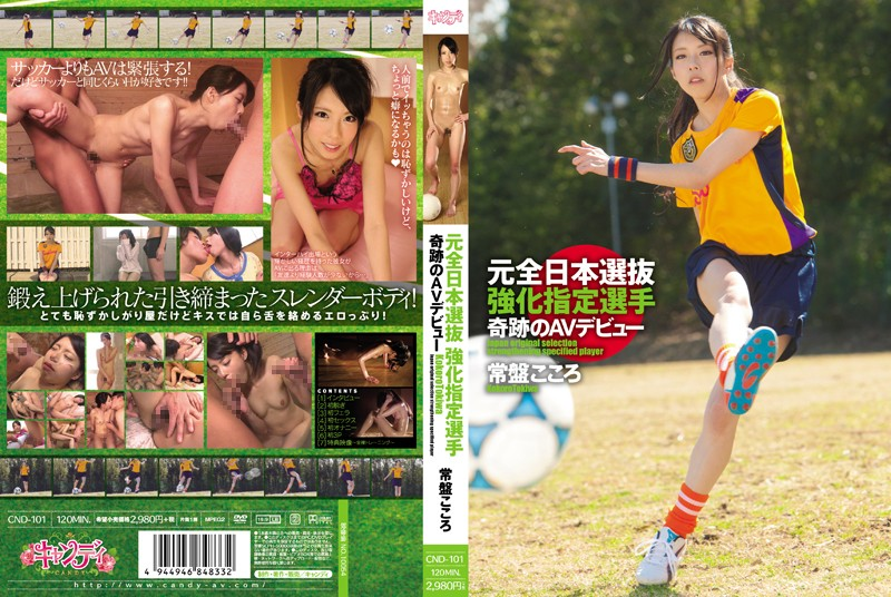 [CND-101]  AV Debut Tokiwa Heart Of Japan Original Selection Strengthening Specified Player Miracle