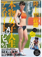 Kawakami Ayano – Medium-range Land-based Real College Student Athlete AV Debut! !