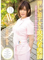 Image CND-106 Active Duty Nurse AV Debut Kanonkoyuru Too Weak To Push