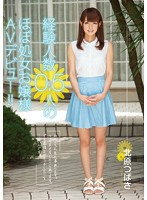CND-111 Virgin Princess AV Debut Of Nearly 0.5 People Experience Number Of People! ! Kitahara Tsubasa