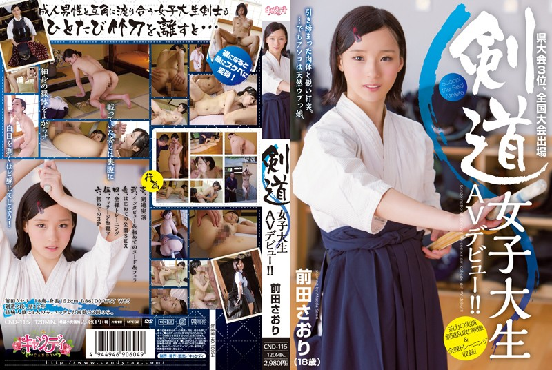 cnd115pl CND 115 Saori Maeda   AV Debut By a Fencer On a University Team!!