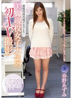 Watch Interview Immediately Adopted Immediately Debut! !First AV Shooting Legs Active College Student Haru