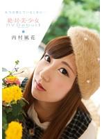 Watch Really Feel The Habit Is ... Absolute Versus Beauty, Small-woman AV Debut! ! Uchimura Fuka