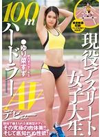 【予約】現役アスリート女子大生100mハードラーAVデビュー ゆり菜すず
