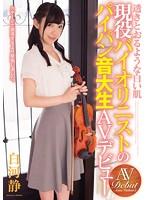 【予約】透きとおるような白い肌 現役バイオリニストのパイパン音大生AVデビュー 白河静