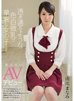 Image CND-163 Sheer Delicate Girl With Fair Complexion Tits Shyness AV Debut Manami Yui