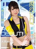CND-166 Active Duty RQ First Alive!Menarche! AV DEBUT! Rei Ooka