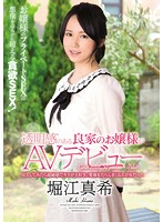 CND-177 When The Good Family Of The Young Lady With A Sense Of Transparency Is Try To AV Debut SEX Love To Kiss In The Ultra-sensitive.Maki Horie Was The Erotic Woman Spree Dropped The Love Juice