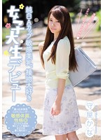 CND-182 Pure White A Cup Sensitive Breasts, Kana Kiss Love College Student Debut Moriya