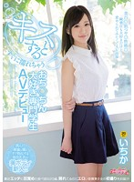 CND-195 Wet As Soon As You Kiss Chauochi ○ Lantern Love Professional Student AV Debut Ichika