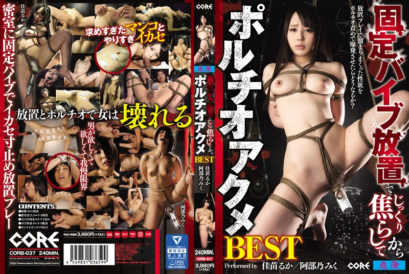 CORB-037 After Carefully Teasing At A Fixed Vibe Left Vaginal Portion Of Cervix Acme BEST Abeno Miku Kanae Luke