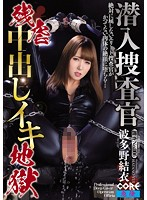 CORE-044 - Living Hell Hatano Yui Out Undercover Investigator Brutality In