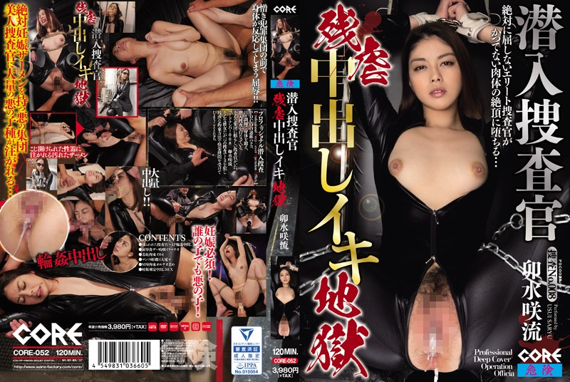 CORE-052 Iki Hell Saryu Usui Out Undercover Investigator Brutality During