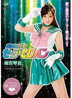 COSQ-012 Pretty Soldier Sailor Heroine Kotone Amamiya-166581