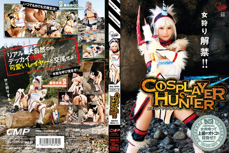 [COSQ-018] COSPLAYER HUNTER 野外 指マン COSQ