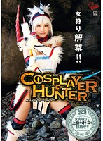【予約】COSPLAYER HUNTER