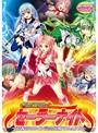 学園戦士セーラーナイト〜正義のヒロイン完全征服マニュアル (DVDPG)